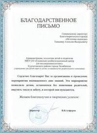 СРЦН Курсчатовского р-на