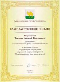 Администрация г.Челябинска