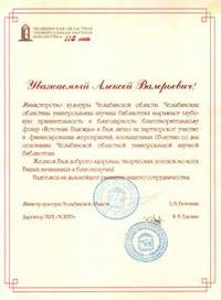 Блгодарственное письмо министерство Культуры и обл.библиотека