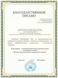 Благодарственное письмо от СРНЦ Курчатовского р-на