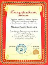 Благодарственное письмо - Управление социальной защиты населения Ленинского района