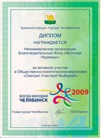Диплом от Юревича