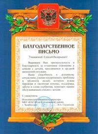 soc zaschita kurchatovskogo rayona