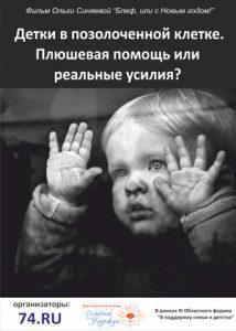 Что же за система Детских домов в России?