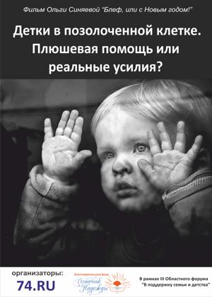 Блеф или с новым годом просмотр в Челябинске
