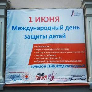 Челябинск без СИРОТ !