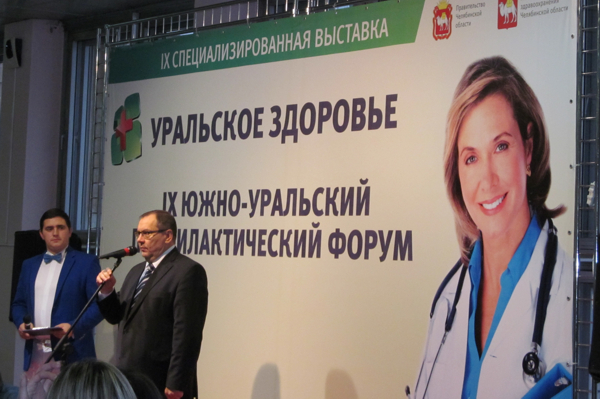 forum cheliabinsk profilaktica istochnik nadegdu 1