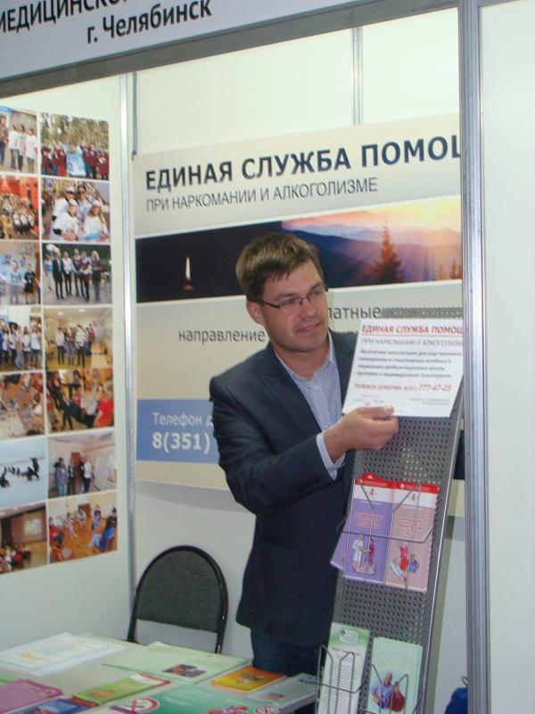 forum cheliabinsk profilaktica istochnik nadegdu 4