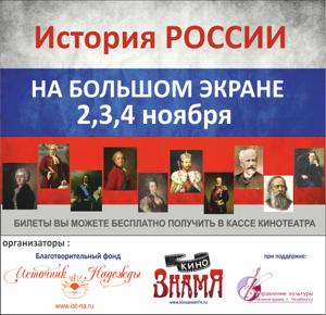 смотри на большом экране История России Источник Надежды помощь
