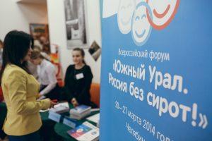 Россия без сирот- Челябинск