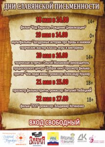 День славянской письменности и культуры в Челябинске