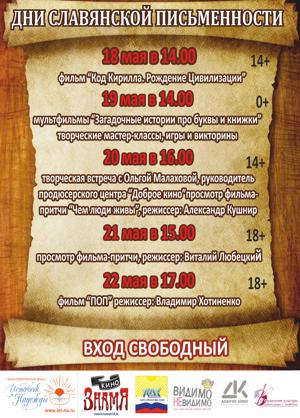 славянская письменность Челябинск Источник Надежды дети помощь