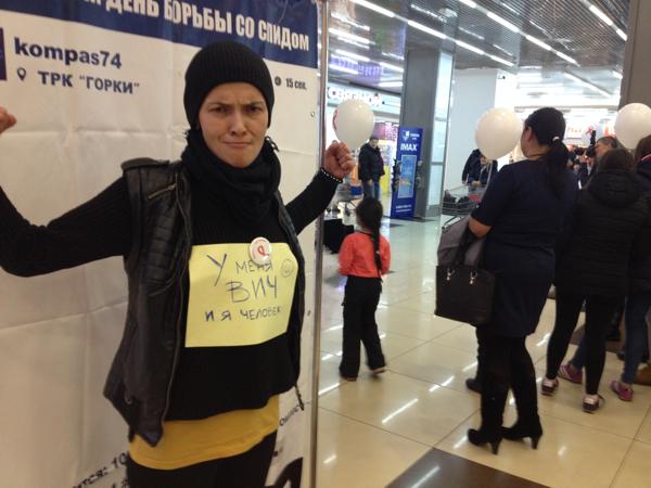 спид-вич-фонд-реабилитация-помощь-наркомания-челябинск-1 декабря-ева 1