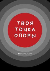 3 декабря проект фонда «Источник надежды»  #точка_опоры открылся в Магнитогорске!