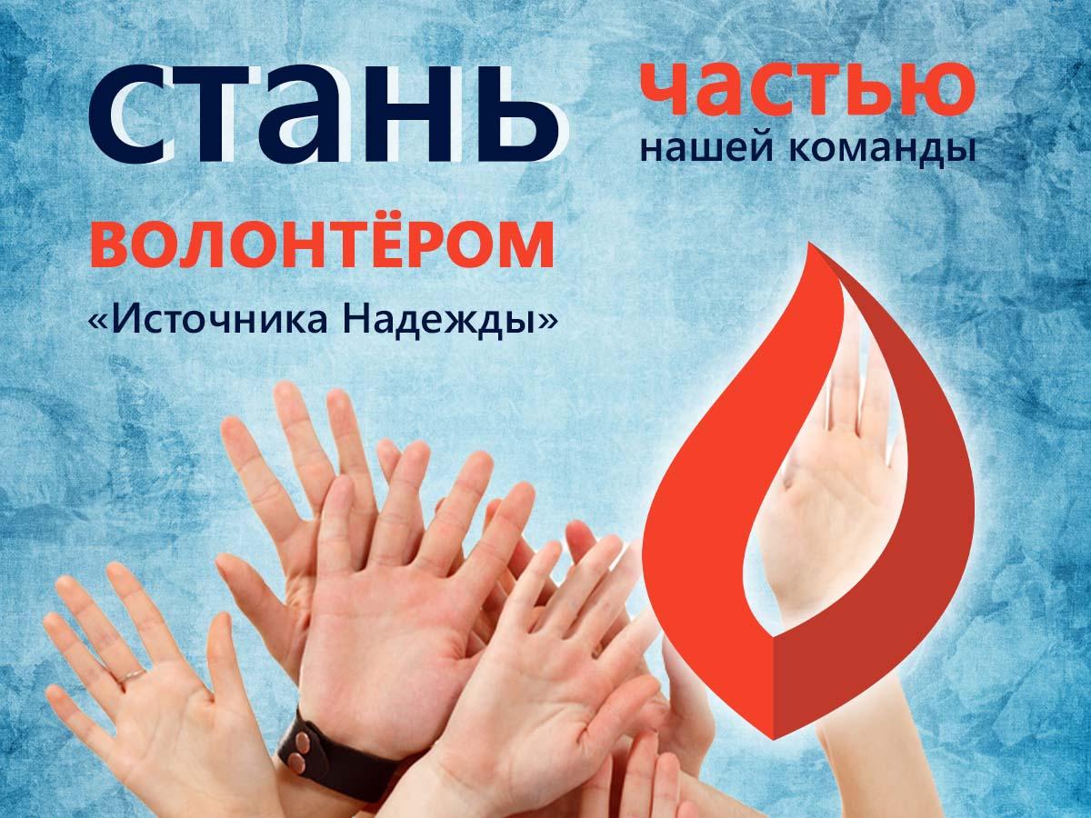 """Стань волонтёром Фонда """"Источник Надежды"""""""