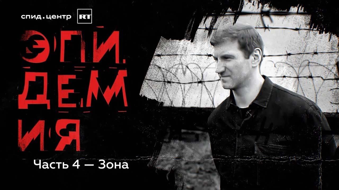 Фильм Антона Красовского «ЭПИДЕМИЯ. Часть 4: «Зона»