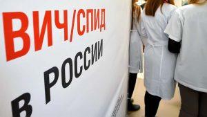Специалист Минздрава оценил борьбу с ВИЧ в России