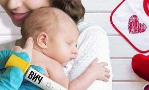 ВИЧ и беременность. Правда и Мифы