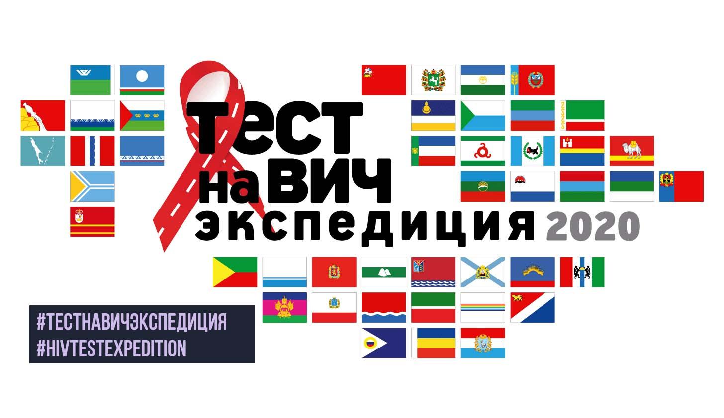 Тест на ВИЧ: Экспедиция 2020