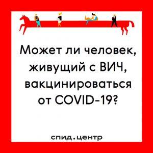 Может ли человек, живущий с ВИЧ, вакцинироваться от COVID-19?