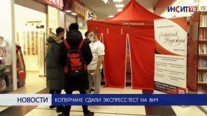 Копейчане сдали экспресс-тест на ВИЧ