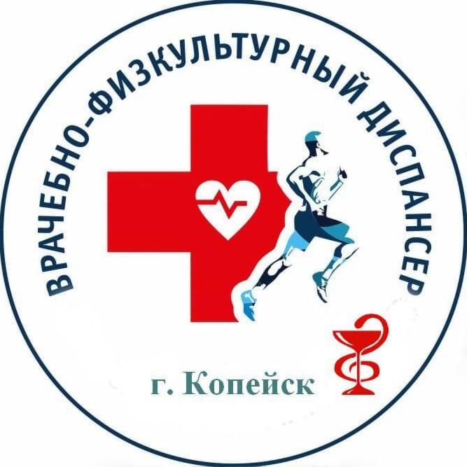 Врачебно-физкультурный диспансер, г. Диспансер