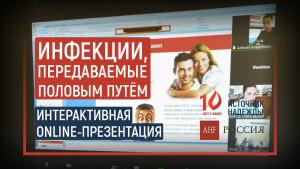 Интерактивная online-презентация на тему: «Инфекции, передаваемые половым путём»