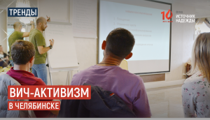 ВИЧ-активизим в Челябинске: тренды