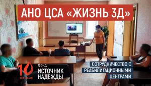 Центр социальной адаптации «Жизнь 3Д»