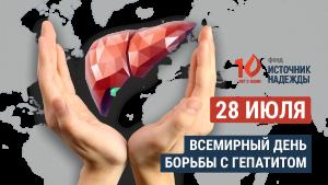 28 июля – Всемирный день борьбы с гепатитом!
