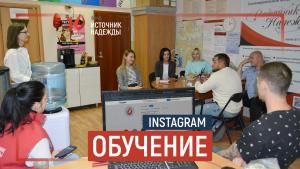 Обучение Instagram