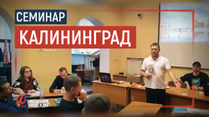 Семинар в Калининграде